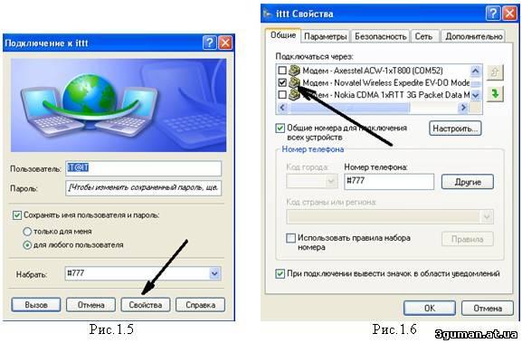 Как сделать интернет на ноутбуке через usb